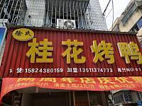 桂花烤鸭(碧云路)
