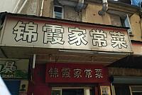 锦霞家常菜