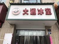 大通冰室(海州西路46号)