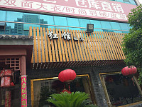 红馆饭店(陈家门)