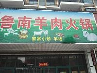 鲁南羊肉火锅(丰收路)