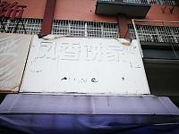 凤香饼家(泾长六里)