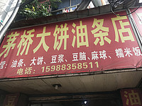 茅桥大饼油条店(干河街)
