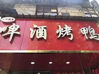 啤酒烤鸭(干河街)