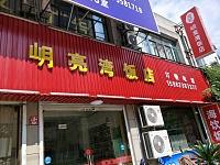 岄亮湾饭店(群益路)