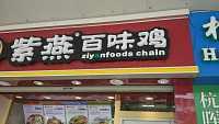 紫燕百味鸡(城西菜场)