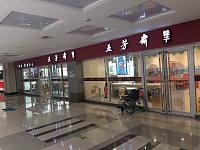 五芳斋粽子(钱江西路)