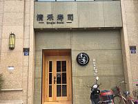 清禾寿司(海洲西路)