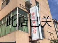 鲜得来饭店(海洲桥小区)