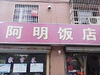 阿明饭店(金利三区)
