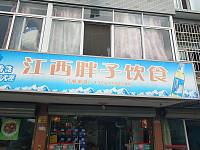 江西胖子饮食(金利社区)