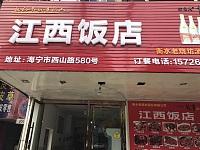 江西饭店(西山路580号)