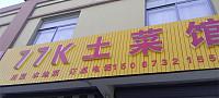 77K土菜馆(双山一里)