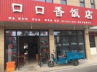 口口香饭店(丰收大道)