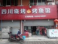 四川烧烤(联红路)