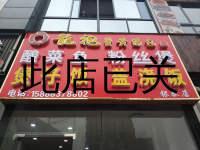 龙袍蟹黄汤包(江苑路)
