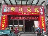 赣江壹号(越秀北路)