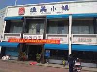 渔莱小镇(越秀北路)