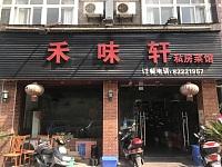 禾味轩(东升路)