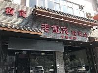 老重庆(东升路)