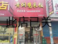 黄焖鸡米饭(越秀北路368)