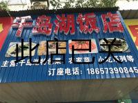 千岛湖饭店(东升路)