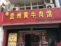 贵州黄牛肉(东升路)