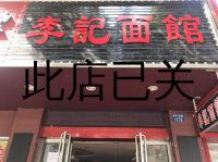 李记面馆(东升路)