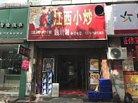 江西小炒(栅堰路店)