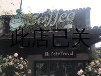 缘cafe travel