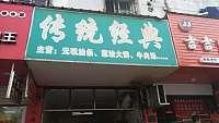 传统经典(洪波路)