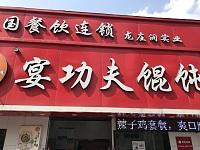 宴功夫(三元路)