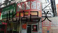 新希望饭店(洪波路)
