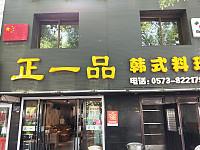 正一品韩式料理(西马桥)