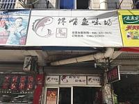 馋嘴鱼味坊(洪波路)