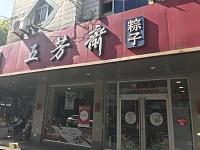 五芳斋粽子(洪波农贸市场边)