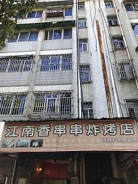 江南香串串炸烤店(洪声路)
