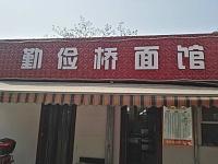 勤俭桥面馆(洪兴路)