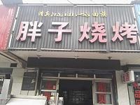 胖子烧烤(越秀北路315号)