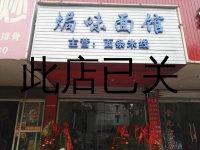 焗味面馆(越秀北路592)