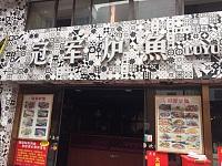 冠军炉鱼(华庭街购物中心)