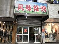 风味烧烤(洪波路店)