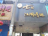 七公江湖烤(越秀北路426)