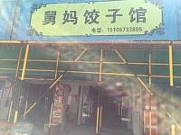 舅妈饺子馆(海盐塘路)