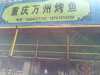 重庆万州烤鱼(海盐塘路)
