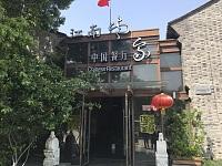 江南印象(梅湾街)