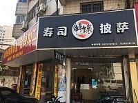 寿司解谗披萨(秀州路店)