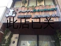 尼积咖啡(双溪路)