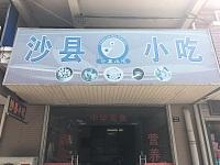 沙县小吃(七星路)