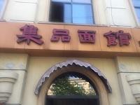 集品面馆(富润路)